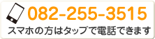 0822553515