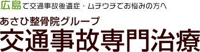 広島で交通事故後遺症・むち打ちでお悩みの方へ あさひ整骨院グループ交通事故専門治療