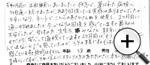 広島市安芸区瀬野、38歳、女性