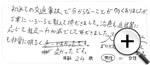 広島市南区比治山、24歳、男性