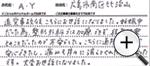 A.Yさん 広島市南区比治山 女性