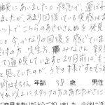 広島市安芸区瀬野 38歳 女性 正面衝突事故