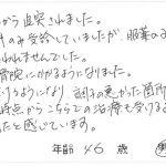 広島市南区皆実町 46歳 男性 追突事故