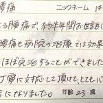 はるかさん 広島市 女性 交通事故 腰痛
