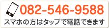0825469588