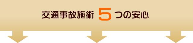 交通事故施術5つの安心