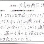 A.Yさん 広島市南区比治山 女性 追突事故