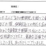 H.Tさん 広島市南区皆実町 男性 交通事故